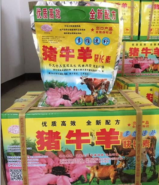 猪牛羊快长素